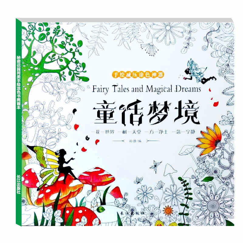 48 Pages Fairy Tales And Magical Dreams Coloring Book For Kids Adult Relieve Stress Graffiti Painting Drawing colouring Book farmyard tales sticker book