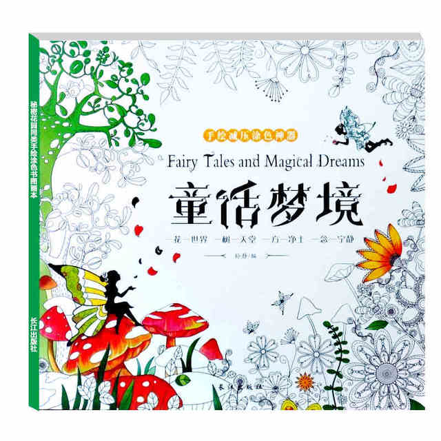 48 Pages Fairy Tales And Magical Dreams Coloring Book For Kids Adult Relieve Stress Graffiti Painting