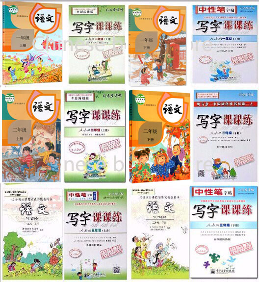 Chinese Schoolbook Textbook for learning Pinyin Pin Yin Hanzi Copybook Of Primary School Grade 1 To