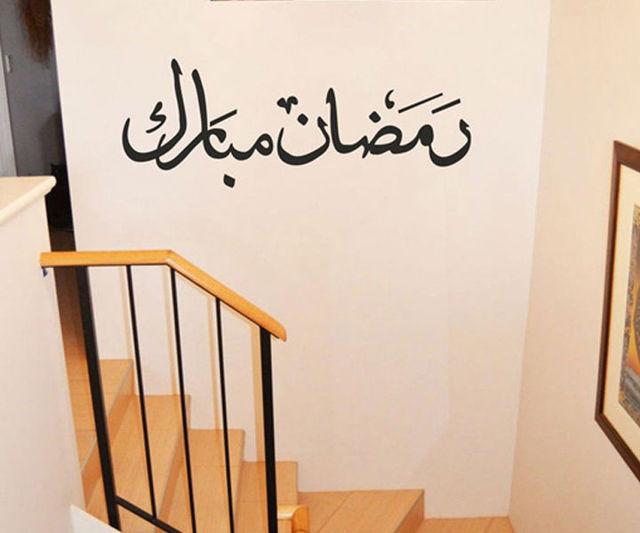 Arabische Muurstickers Kinderkamer.Koran Rehman Citaat Belettering Decoratie Wallsticker Kamer