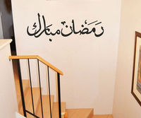 Quran Rehman Quote Lettering Decoration Wallsticker Room Arabic Wall Stickers Letters For Children Room Decoration