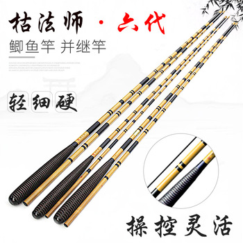 Hard 2.7-6.3 m super light fine squid fishing rod carbon fishing carp rod insert section by section rod parallel extension rod