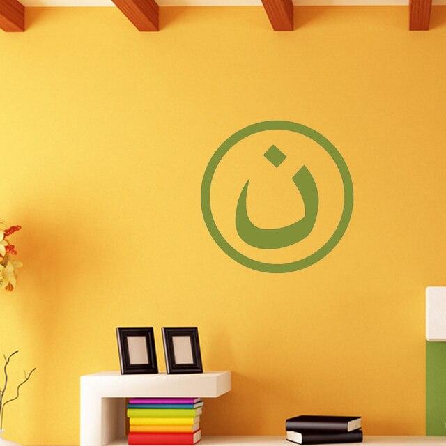 Arabic Christian Religious Symbols Personalized Vinyl Wall Stickers