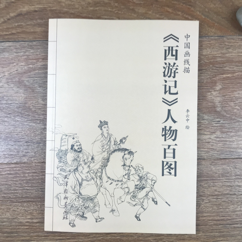 The Line Drawing Of Chinese Painting In The Hundred Figures Of Journey To The West / Traditional Chinese Gong Bi Painting Book