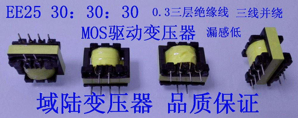 Fast Free Ship 5PCS Electronic MOS Tube Driver Transformer 1:1:1 Pulse Isolation Transformer EE25-30:30:30
