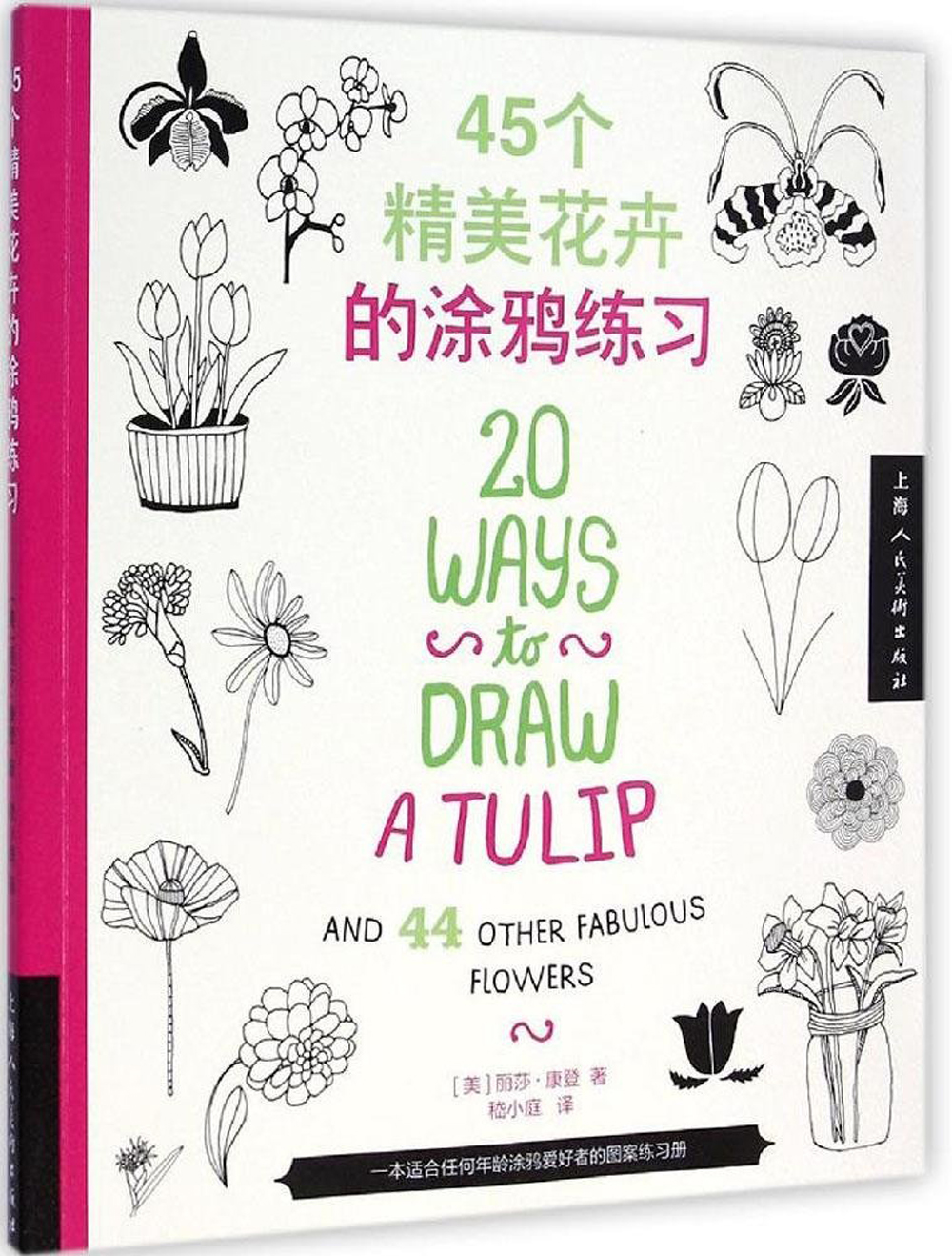 20 Ways to Draw a Tulip:and 44 Other Fabulous Flowers / Chinese coloring book for children adult