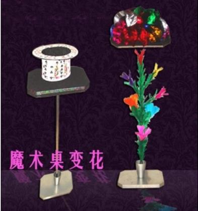 Shaun Flower Table,Table To Feather Flower And Mylar Flower,stage magic props,Fun Magic,comedy,magic toys,illusions,gimmick flower