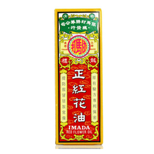 Imada Red Flower Analgesic Oil (Hung Fa Yeow) 0.88 Fl. Oz. (25 Ml.)   1 bottle