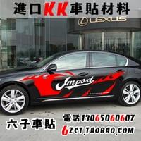 Car decoration paper car stickers personality garland lavida flame polo bora