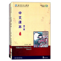 Chinese Textbook Vol.2 (Book&Workbooks& Vocabulary Card) for Oversea Children Learning Chinese by Wang Shuangshuang