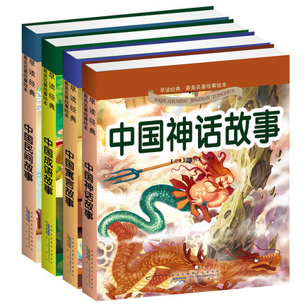4pcs/set Chinese Classic Touching Fairy Tale Short Stories Learning Mandarin Pin Yin Love Books For Kids And Start Learners