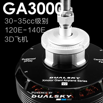 Brushless motor Dualsky GA3000 fixed-wing aircraft model 120-140E 30-35cc steam brushless high-power motor d3536 1200kv brushless motor large fixed wing aircraft motor small household electrical appliances brushless dc motor