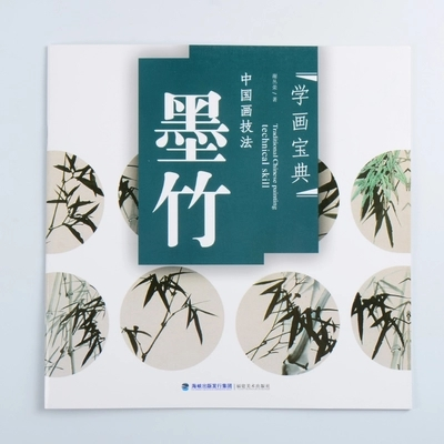 Chinese Painting Book Freehand Painting Techniques : Pitch-dark (black )Bamboo