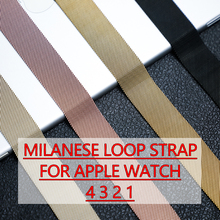 Milanese loop strap For Apple Watch band 4 3 iwatch band 42mm 38mm / 44mm 40mm link bracelet stainless steel watch Accessories watch case strap for apple watch 4 3 iwatch band 42mm 38mm 44mm 40mm milanese loop link bracelet stainless steel watchband
