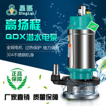 7stainless steel clarified water pump farm-oriented sewage pump domestic mass flow Raise the submersible pump drip irrigation