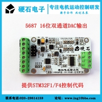 5689 Dual Channel 16 Bit High Precision DAC Module SPI Interface Provides STM32 Routines.