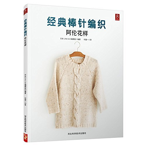 71d577e8517ea6 3pcs Japanese Classic knitting Pattern Book   about Traditional pattern    Allen pattern   Raglan sleeve sweater -in Books from Office   School  Supplies on ...