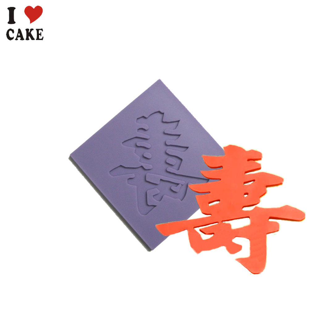 Hot sale chinese character shou longevity meaning blessing hot sale chinese character shou longevity meaning blessing birthday silicone cake mould fondant cookie chocolate cake mold in cake molds from home biocorpaavc Image collections