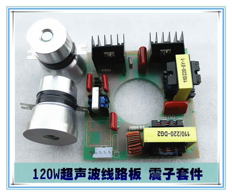 Ultrasonic accessories 120W/40KHz ultrasonic cleaning machine circuit board sub shock Suites
