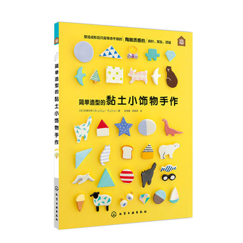 Simple Moulding Of Clay Small Ornament Hand Book Handmade Books Of Small Ornaments
