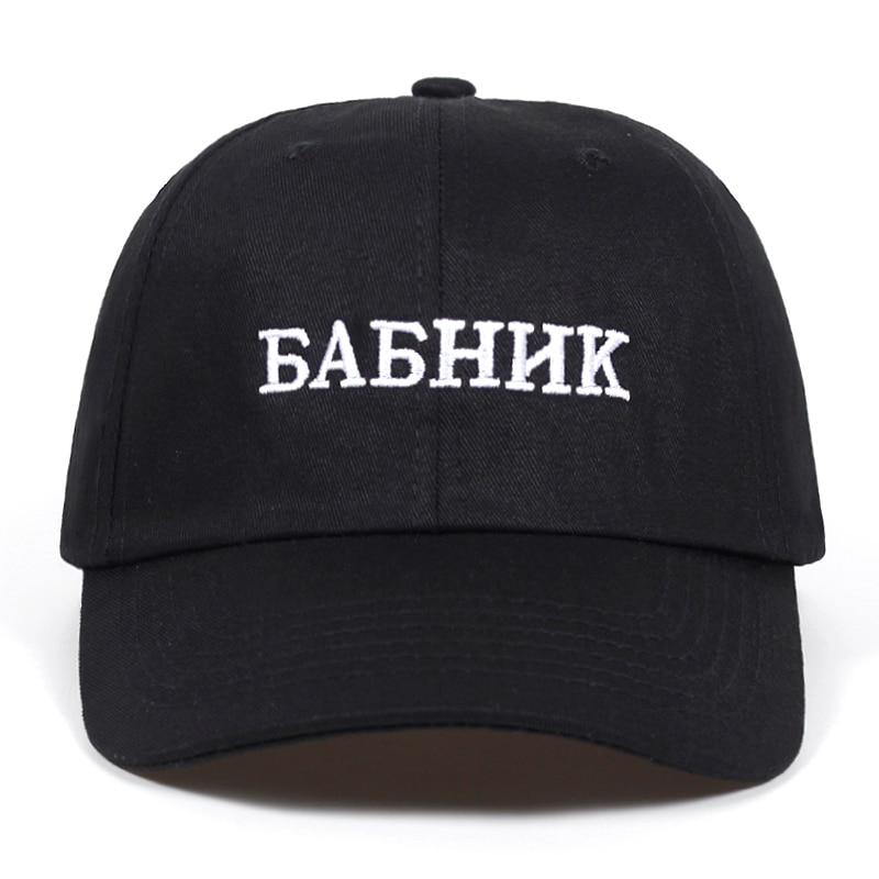 Unisex Russia Letter Snapback   Cap   Pure Color Cotton   Baseball     Cap   Men Women Brand Sunbonnet Curved Dad Hat Casquette Gorras