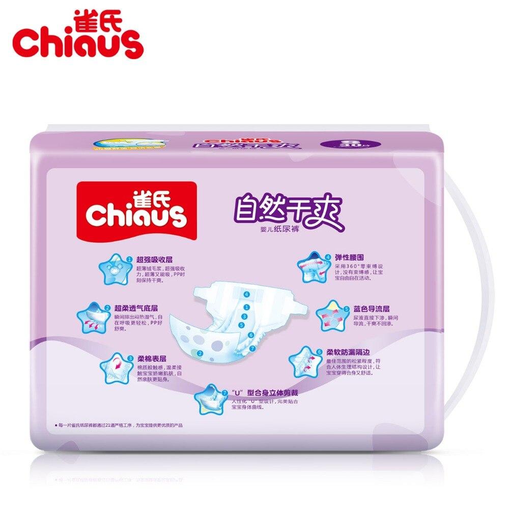 chiaus сухой серии детские подгузники одноразовые подгузники 30 шт. s для 3-6 кг абсорбент мягкий нетканый unisex baby care подгузник изменение
