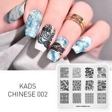 KADS Chinese 002 Nail stamping plates Bamboo Billow Cloud Flower Nail Decoration Stamp Nail Stamp Polish Plate