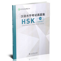 2018 documentos de Examen Oficial de HSK (nivel 2) Libro de educación china para extranjeros aprender chino