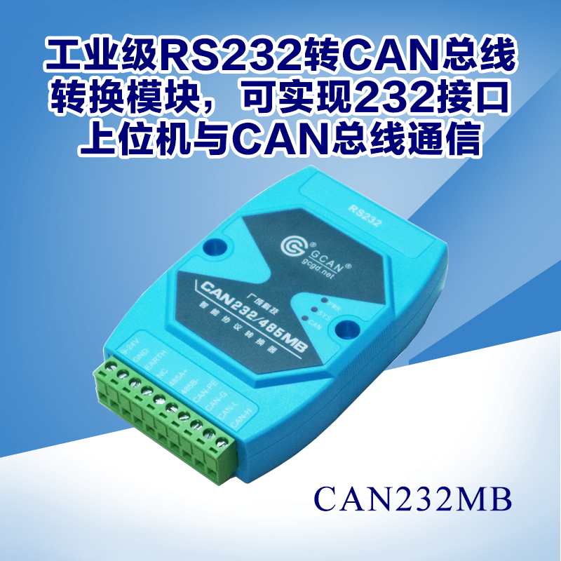 CAN To RS232/485MB CAN Bus To Serial Port UART Serial CAN Card Module