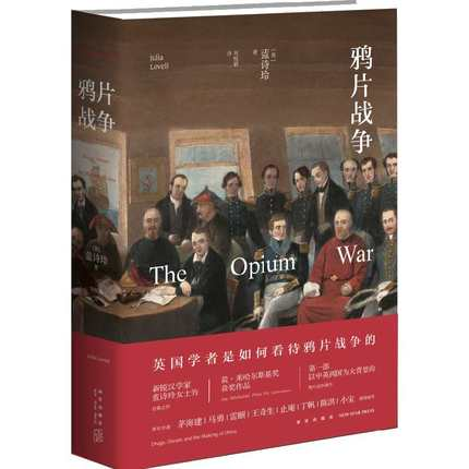 Chinese Ancient Battles Of The War, The Opium War,one Of The 2015 Chinese Ten Book, Jane. Mijal Khodorkovsky Award Winners