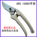 freeshipping Alice scissors ars130dx stirrer pruning shears tree-shears garden tools