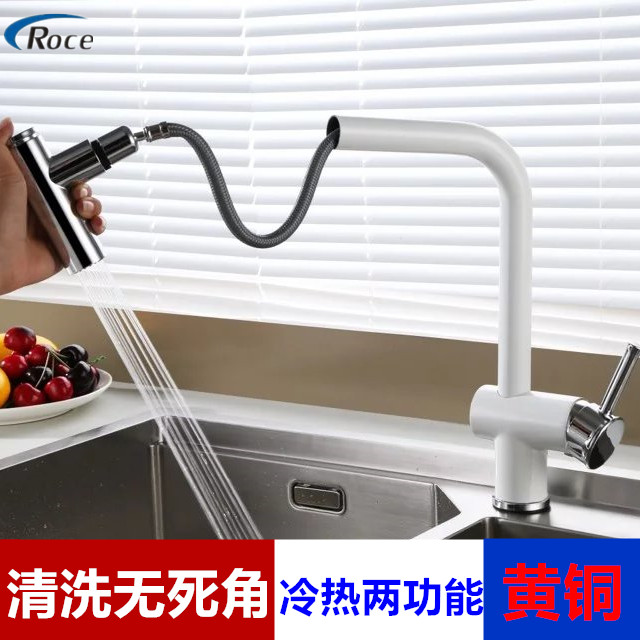 Germany Cold And Hot Single Hole Pull-out Kitchen Faucet, Wire Washing Vegetable Basin Sink, Washing Basin, Tap White.