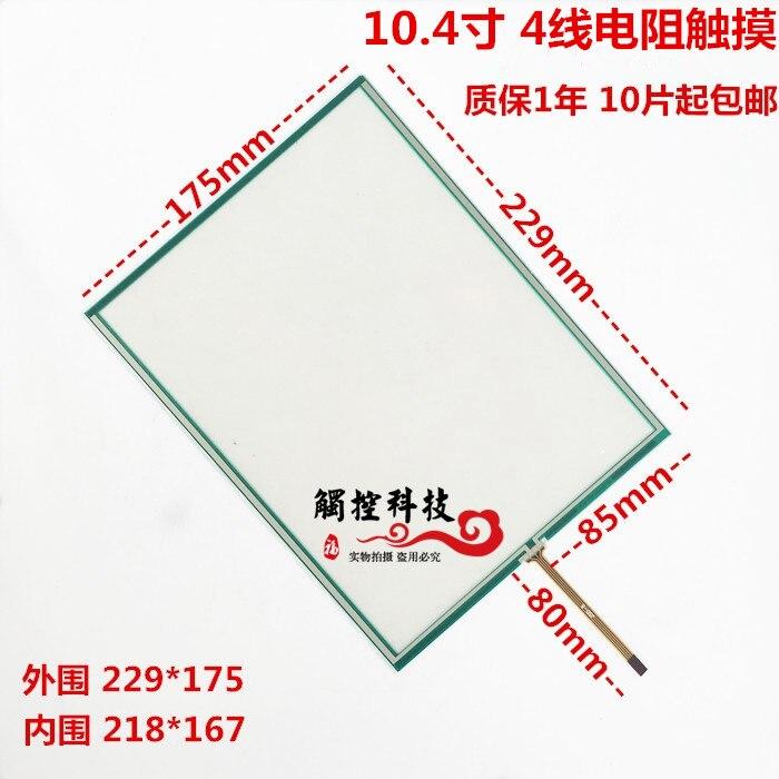 original new 10.4'' inch touch screen 4-wire resistive Fujitsu N010-0554-X122 / 01 3g 229*175 10 4 4 n010 0554 x122 01 3g