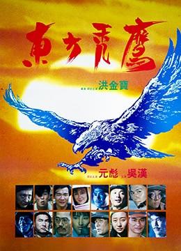 《东方秃鹰》1987年香港动作,剧情,战争电影在线观看