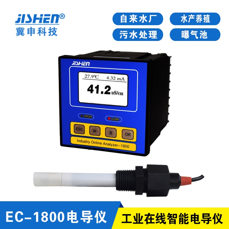 EC-1800 Conductivity Instrument/Large Range Conductivity Instrument/TDS Instrument RS-485 TDS InstrumentEC-1800 Conductivity Instrument/Large Range Conductivity Instrument/TDS Instrument RS-485 TDS Instrument