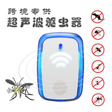 W&M Electronic ultrasonic insect repellent Mice mosquito Expel indoor Tasteless safety AntiMosquito Fumigator