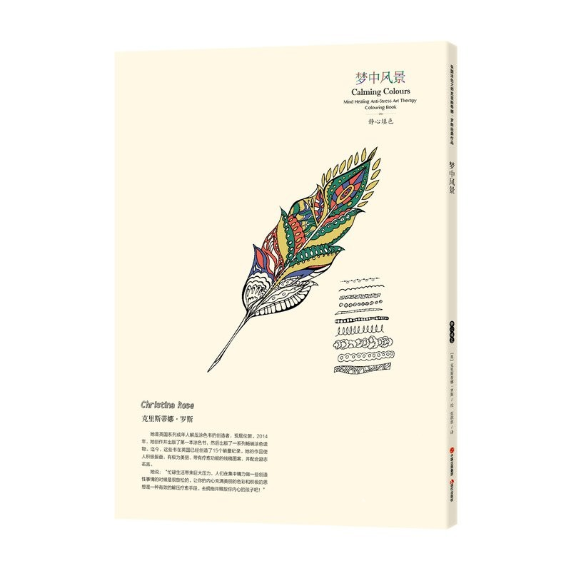 Calmante colores libro para colorear para niños adulto Anti estrés ...