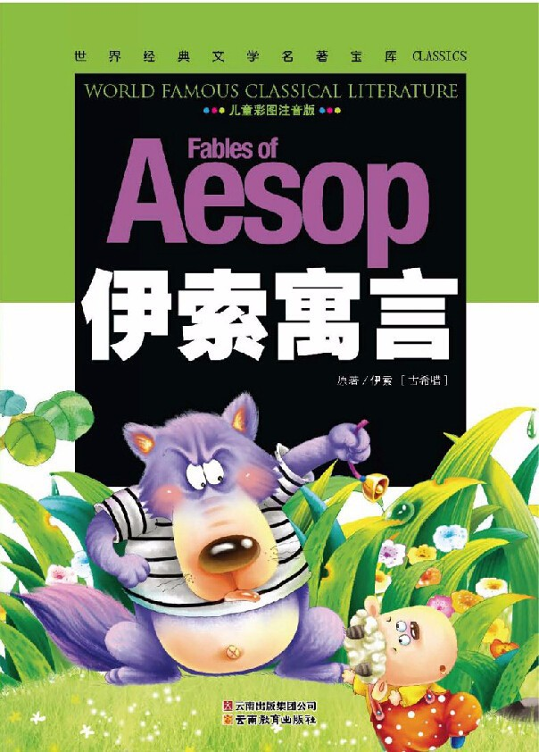 Aesop's Fables In Chinese With Pin Yin For HSK Testing ,beginners And Children Chinese Characters Book For Children