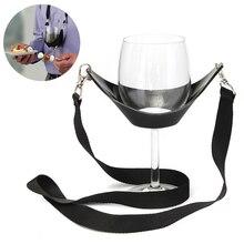 Уникальный дизайн, держатель для бокала вина, ремень, портативное крепление для вина, ремешок, держатель для бокала, поддерживающие ремни для фестиваля, подарки на день рождения, 1 шт