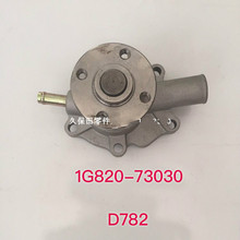 Kubota D782 engine water pump 1G820-73030 excavator U15-3S pump digger parts excavator digger engine fire up switch for for parts excavator 7n 4160 carterpillar 3 lines