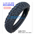 2.75 - 21 4.10 - 18 off-road motorcycle tyre big snow slip-resistant cabbage cqr