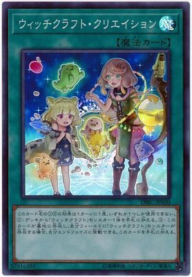 Yu Gi Oh Witchcraft Craftsman Forged Witches Glass Witches The Creation Of Witchcraft Rare Card Gift Toys