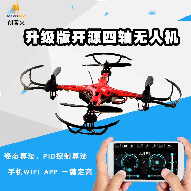 Crazepony New Open Source Four Axis UAV Mobile WIFI, a Fixed High Four Axis Aircraft Development Board все цены
