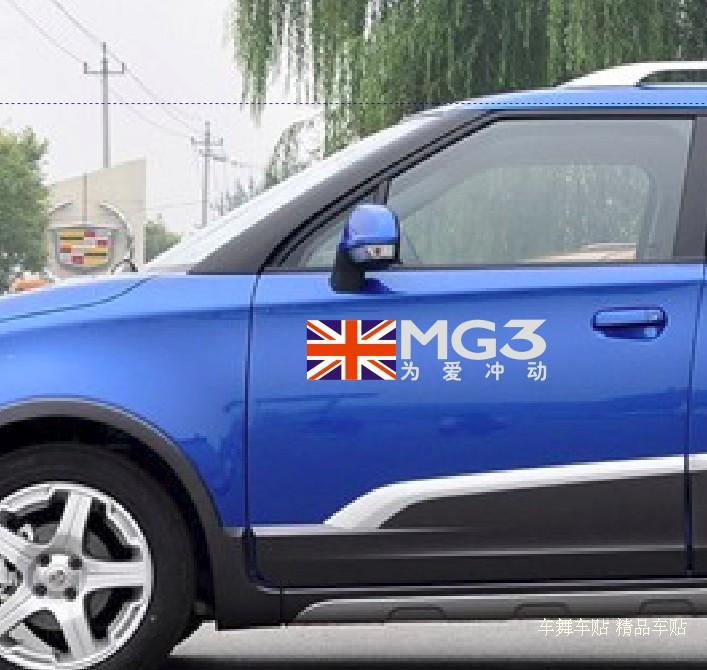 New mg mg3 car stickers union jack british flag stickers for the love impulse body of car stickers on aliexpress com alibaba group
