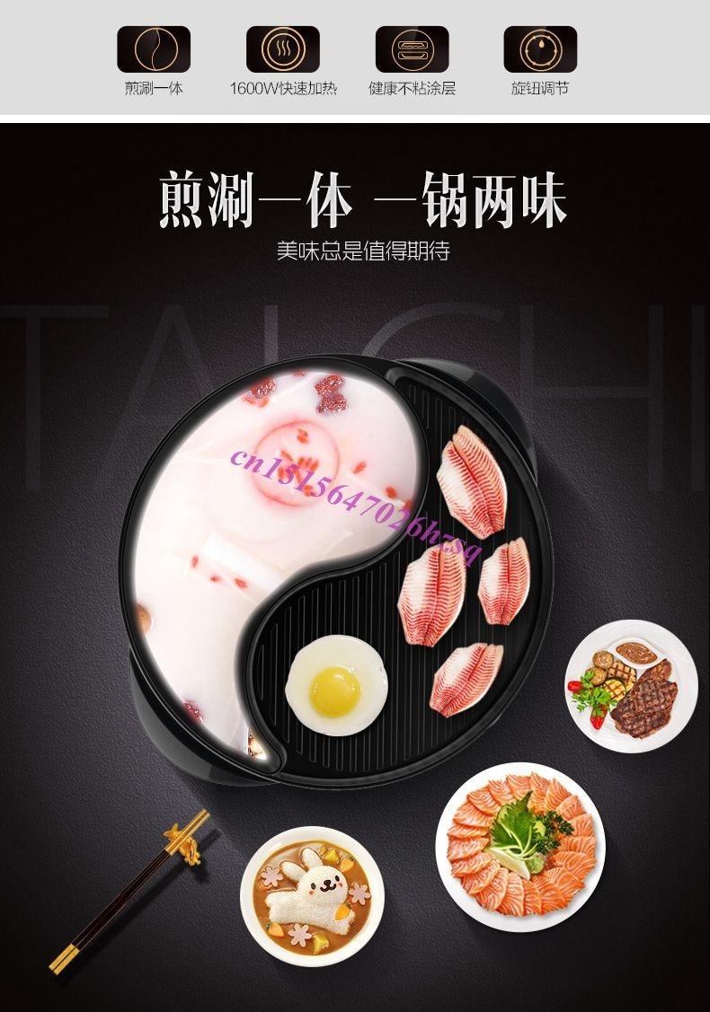 Cukyi Электрический Hot Pot кипения и выпечки Многофункциональный Электрический бытовой гриль Мультиварки барбекю пластины
