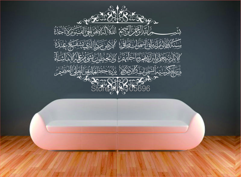 80*115cm islamic sticker calligraphy allah wall decor muslim sticker art home sticker decal fr56