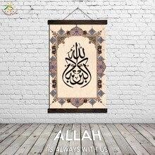 Исламское Мусульманское Искусство Wall Art Отпечатки На Холсте Живопись Арабской Каллиграфии Home