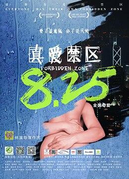 《真爱禁区》2017年中国大陆爱情电影在线观看