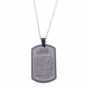 Image 5 - נירוסטה האיסלאם קוראן סורה הקוראן Ayatul כורסי שרשרת שרשרת תליון למוסלמי מתנות הרמדאן