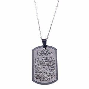 Image 5 - Thép không Gỉ Hồi Giáo Koranic Surah Quran Ayatul Kursi Mặt Dây Chuyền Vòng Cổ Đối Với Người Hồi Giáo Chuỗi Ramadan Quà Tặng